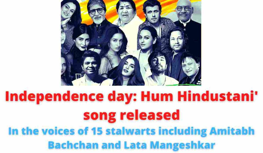 Independence day: Hum Hindustani' song released | In the voices of 15 stalwarts including Amitabh Bachchan and Lata Mangeshkar.