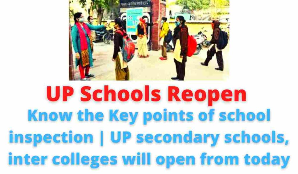 UP Schools Reopen full details: Know the Key points of school inspection | UP secondary schools, inter colleges will open from today.