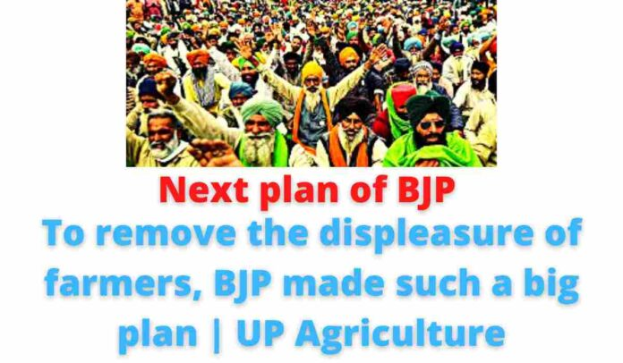 Next plan of BJP: To remove the displeasure of farmers, BJP made such a big plan | UP Agriculture.