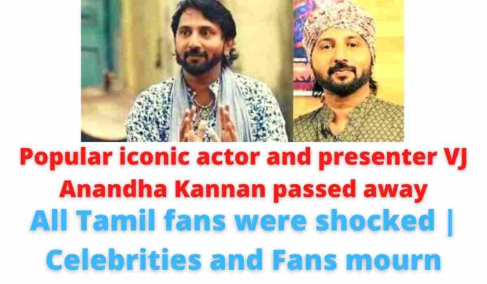 Popular iconic actor and presenter VJ Anandha Kannan passed away | All Tamil fans were shocked | Celebrities and Fans mourn.