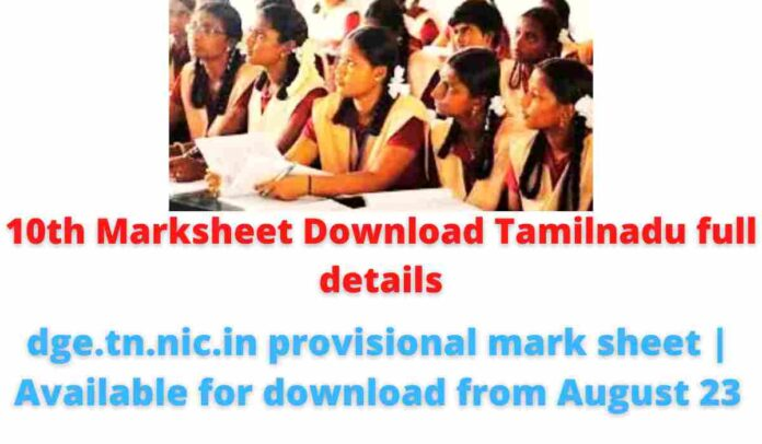 10th Marksheet Download Tamilnadu full details: dge.tn.nic.in provisional mark sheet | Available for download from August 23.