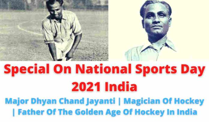 Special On National Sports Day 2021 India: Major Dhyan Chand Jayanti | Magician Of Hockey | Father Of The Golden Age Of Hockey In India.