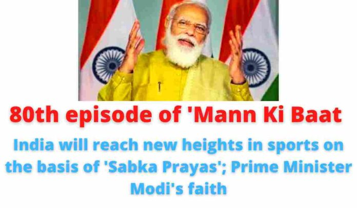 80th episode of 'Mann Ki Baat': India will reach new heights in sports on the basis of 'Sabka Prayas'; Prime Minister Modi's faith.
