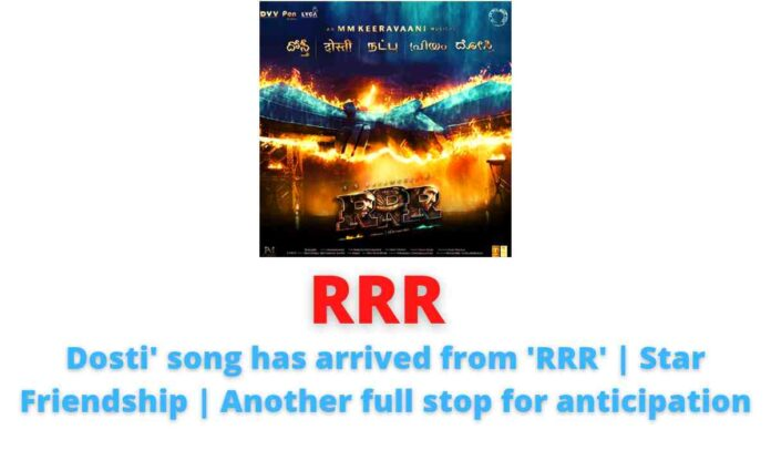 RRR: 'Dosti' song has arrived from 'RRR' | Star Friendship | Another full stop for anticipation.