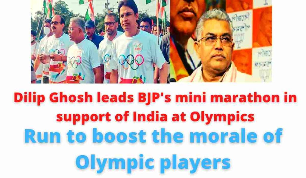 Dilip Ghosh leads BJP's mini marathon in support of India at Olympics   Run to boost the morale of Olympic players.