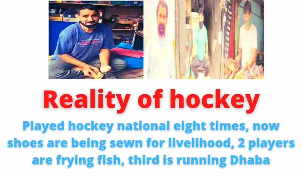 Reality of hockey: Played hockey national eight times, now shoes are being sewn for livelihood, 2 players are frying fish, third is running Dhaba.