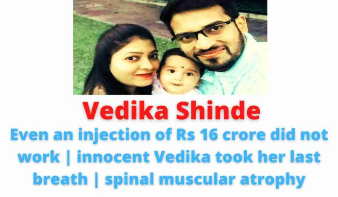 Vedika Shinde: Even an injection of Rs 16 crore did not work   innocent Vedika took her last breath   spinal muscular atrophy.