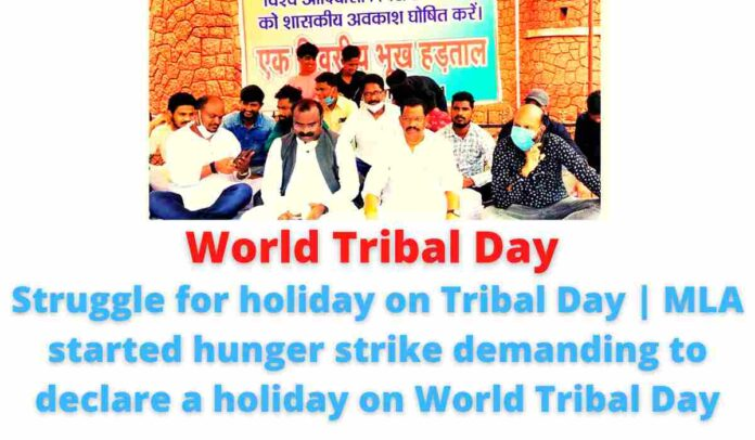 World Tribal Day: Struggle for holiday on Tribal Day   MLA started hunger strike demanding to declare a holiday on World Tribal Day.