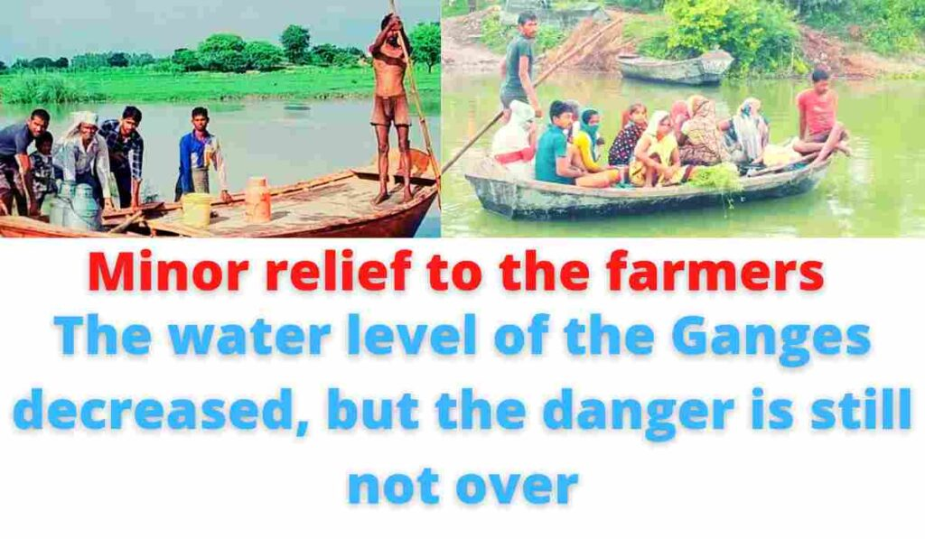 Minor relief to the farmers: The water level of the Ganges decreased, but the danger is still not over.