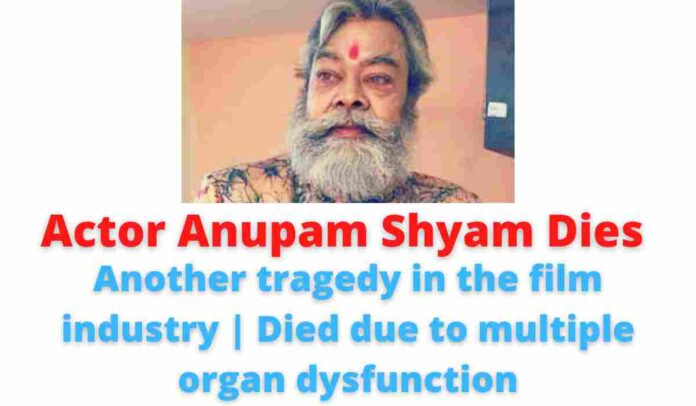 Actor Anupam Shyam Dies: Another tragedy in the film industry   Died due to multiple organ dysfunction.