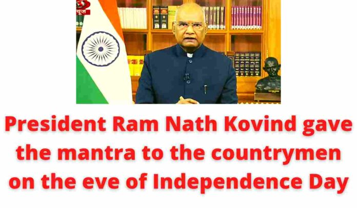 President Ram Nath Kovind gave the mantra to the countrymen on the eve of Independence Day   Indian Independence Day.