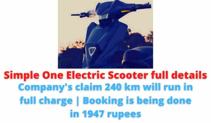 Simple One Electric Scooter full details: Company's claim 240 km will run in full charge | Booking is being done in 1947 rupees.