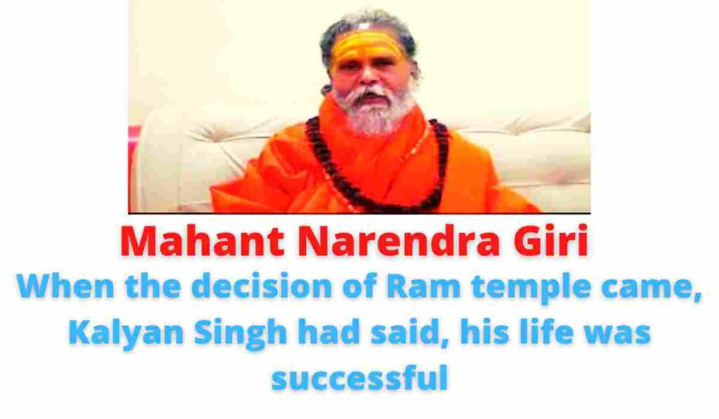 Mahant Narendra Giri: When the decision of Ram temple came, Kalyan Singh had said, his life was successful.