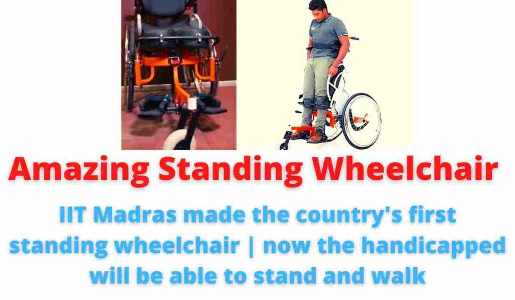 Amazing Standing Wheelchair: IIT Madras made the country's first standing wheelchair   now the handicapped will be able to stand and walk.