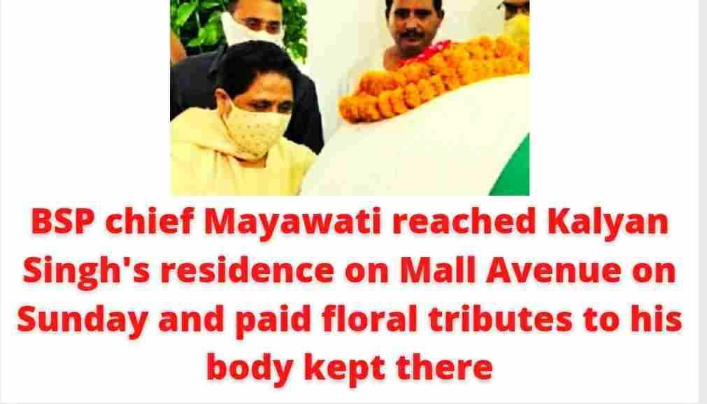 BSP chief Mayawati reached Kalyan Singh's residence on Mall Avenue on Sunday and paid floral tributes to his body kept there.