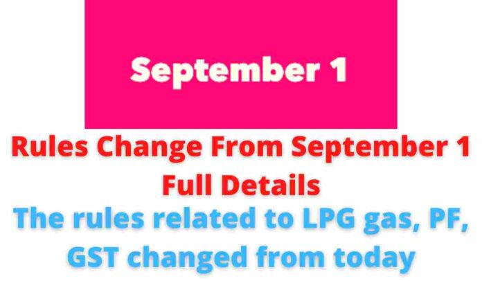 Rules Change From September 1 Full Details: The rules related to LPG gas, PF, GST changed from today.