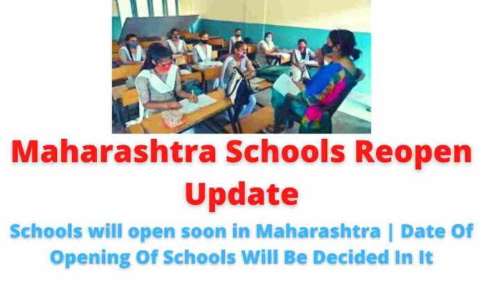 Maharashtra Schools Reopen Update: Schools will open soon in Maharashtra   Date Of Opening Of Schools Will Be Decided In It.