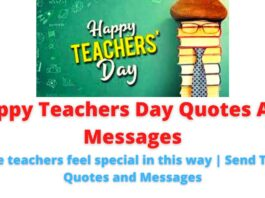 Happy Teachers Day Quotes And Messages: Make teachers feel special in this way   Send These Quotes and Messages.
