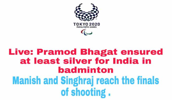 Live: Pramod Bhagat ensured at least silver for India in badminton; Manish and Singhraj reach the finals of shooting .