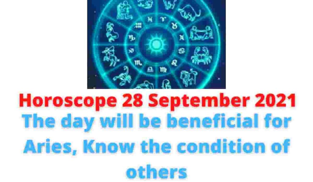 Horoscope 28 September 2021: The day will be beneficial for Aries, Know the condition of others.