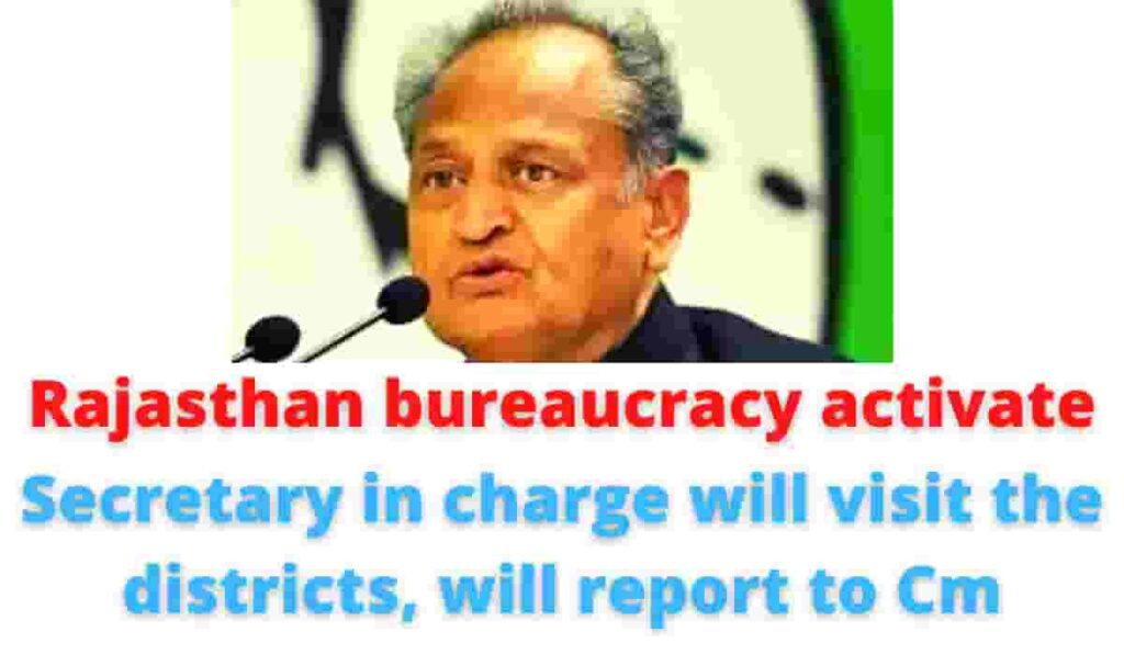 Rajasthan bureaucracy activate: Secretary in charge will visit the districts, will report to Cm.
