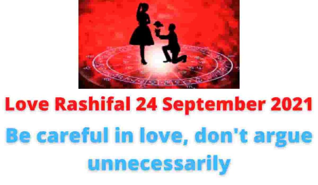 Love Rashifal 24 September 2021: Be careful in love, don't argue unnecessarily.