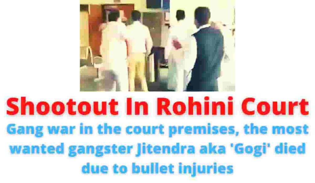 Shootout In Rohini Court: Gang war in the court premises, the most wanted gangster Jitendra aka 'Gogi' died due to bullet injuries.