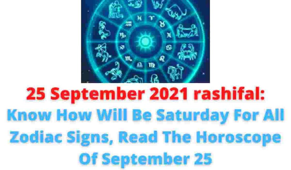 25 September 2021 rashifal: Know How Will Be Saturday For All Zodiac Signs, Read The Horoscope Of September 25.