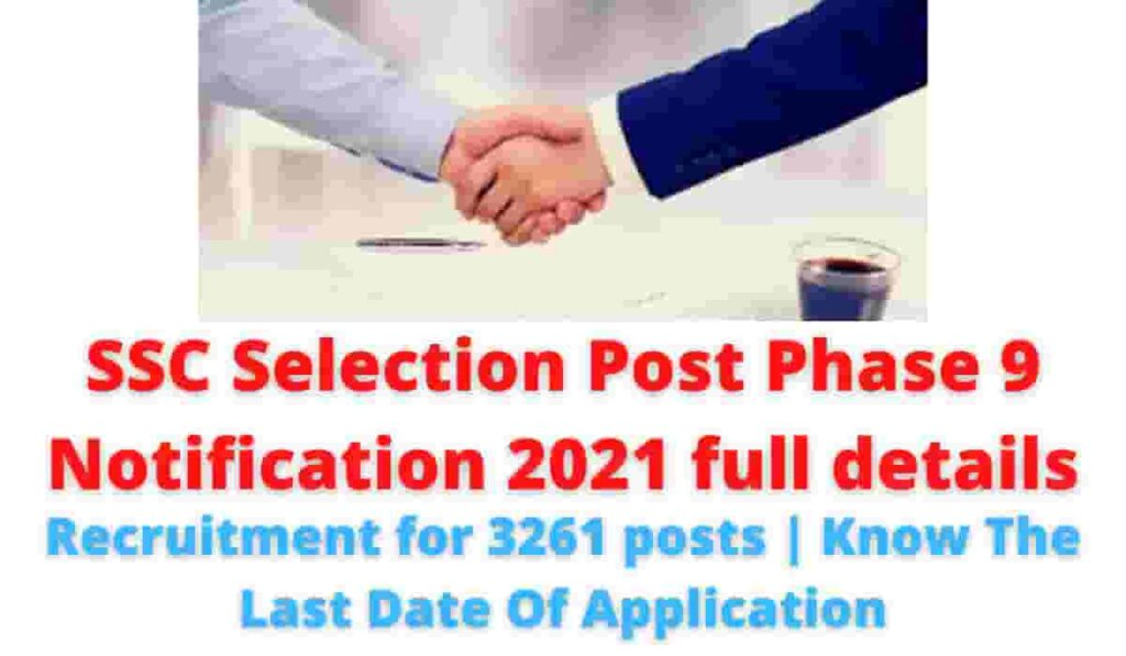 SSC Selection Post Phase 9 Notification 2021 full details: Recruitment for 3261 posts   Know The Last Date Of Application.