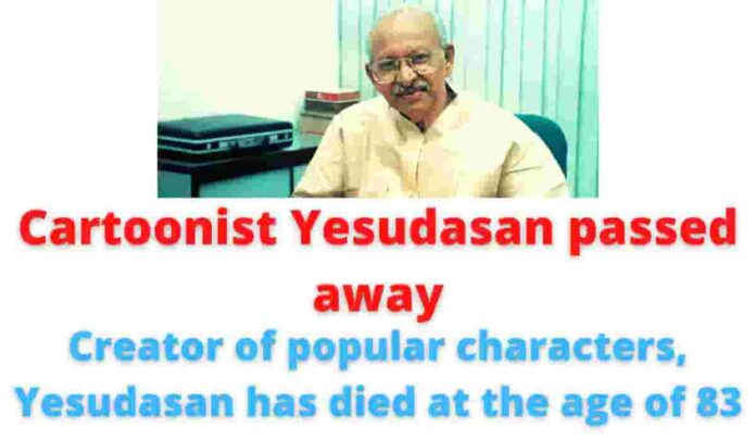 Cartoonist Yesudasan passed away: Creator of popular characters, Yesudasan has died at the age of 83.