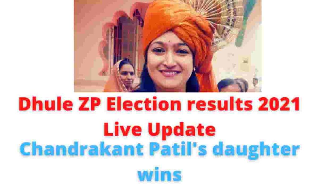 Dhule ZP Election results 2021 Live Update: Chandrakant Patil's daughter wins.