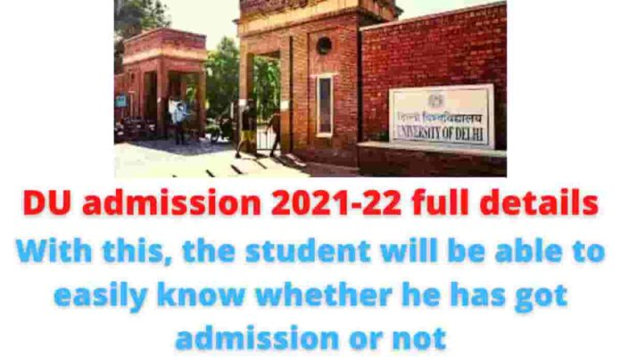 DU admission 2021-22 full details: With this, the student will be able to easily know whether he has got admission or not.