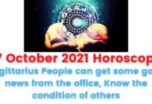 17 October 2021 Horoscope: Sagittarius People can get some good news from the office, Know the condition of others.