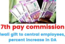 7th pay commission: Diwali gift to central employees, 3 percent increase in DA.
