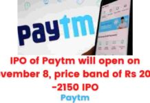 Paytm IPO Update: IPO of Paytm will open on November 8, price band of Rs 2080 -2150 IPO.
