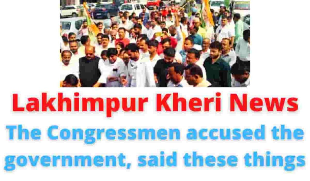 Lakhimpur Kheri News: The Congressmen accused the government, said these things.