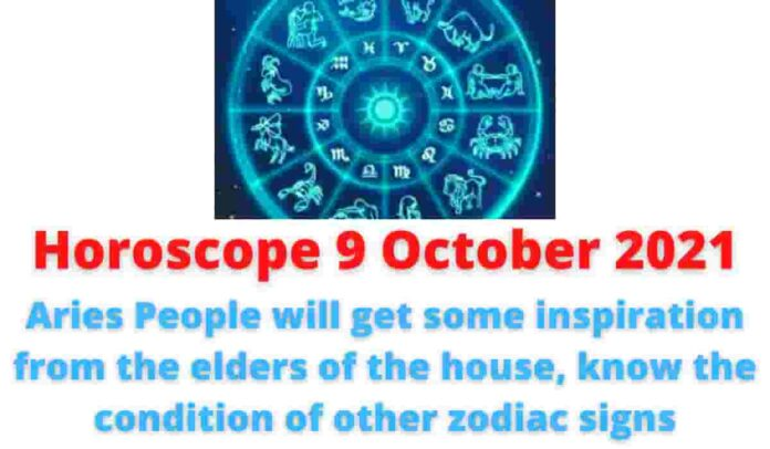 9 October 2021 Horoscope: Aries People will get some inspiration from the elders of the house, know the condition of other zodiac signs.