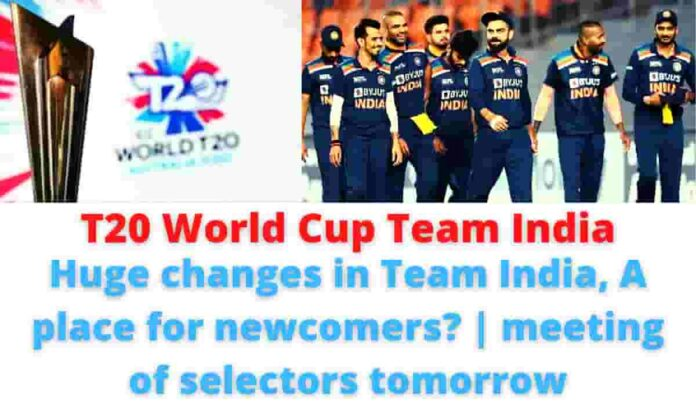 T20 World Cup Team India: Huge changes in Team India, A place for newcomers? | meeting of selectors tomorrow .