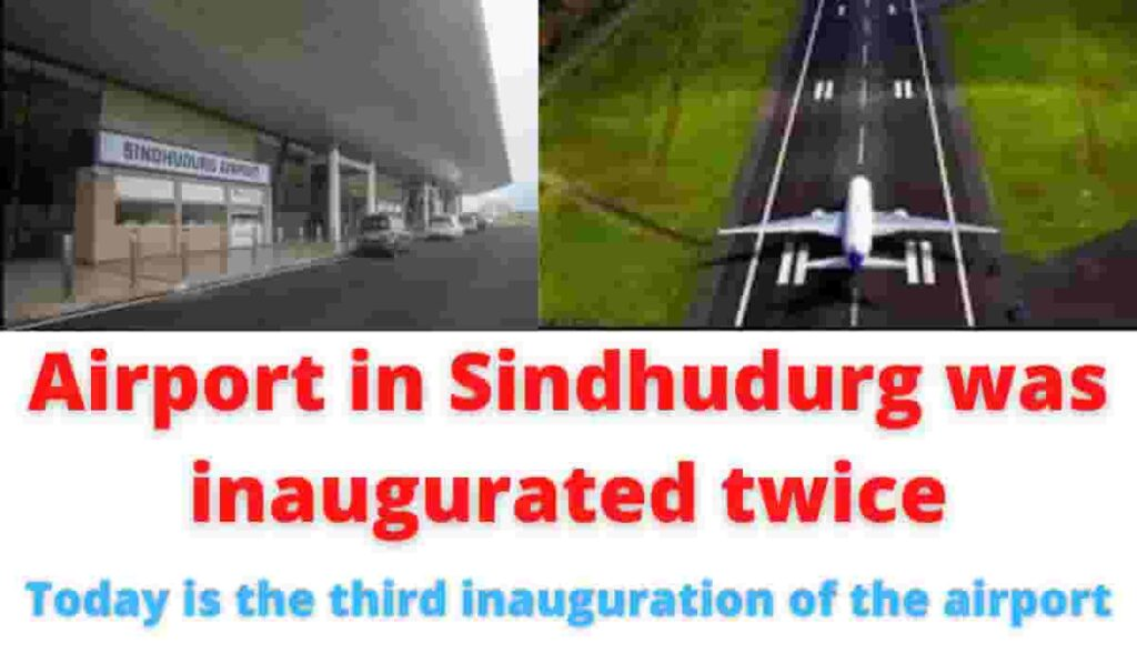 Airport in Sindhudurg was inaugurated twice: Today is the third inauguration of the airport.