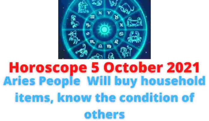 5 October 2021 Horoscope: Aries People Will buy household items, know the condition of others.