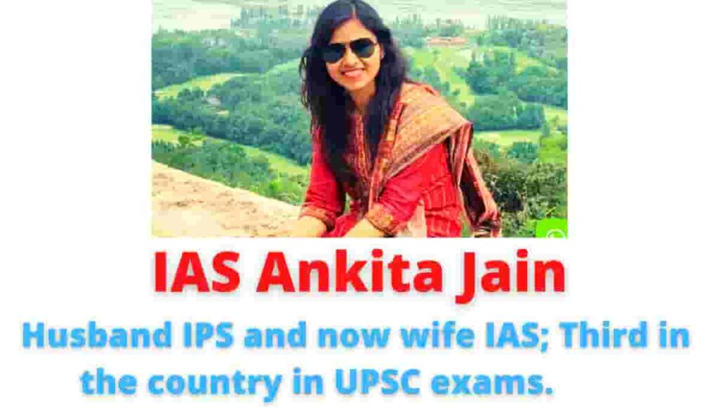 IAS Ankita Jain: Husband IPS and now wife IAS; Third in the country in UPSC exams.