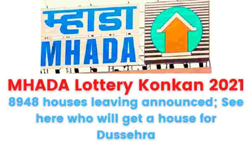 MHADA Lottery 2021: 8948 houses leaving announced; See here who will get a house for Dussehra.