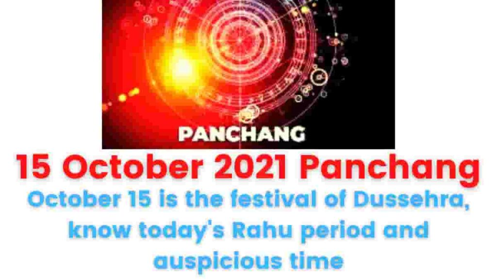 15 October 2021 Panchang: October 15 is the festival of Dussehra, know today's Rahu period and auspicious time.