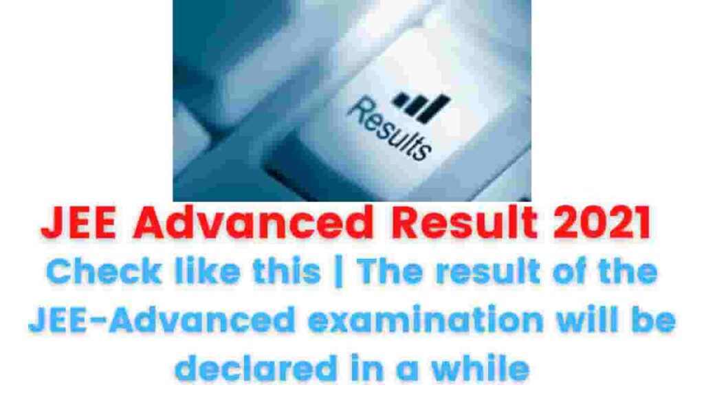 JEE Advanced Result 2021: Check like this   The result of the JEE-Advanced examination will be declared in a while.